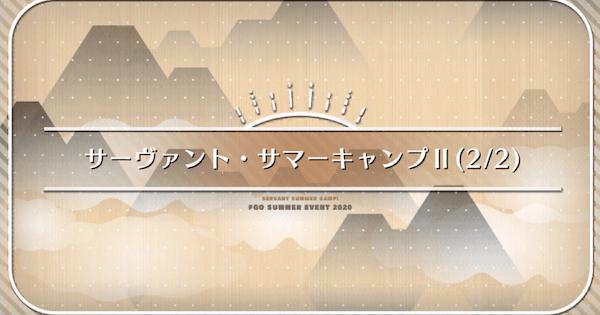 『サーヴァント・サマーキャンプⅡ(2/2)』攻略