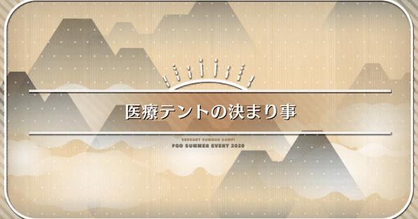 『医療テントの決まり事』攻略|サーヴァントサマーキャンプ