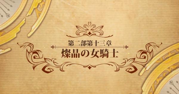 メインストーリー第2部【13章】燦晶の女戦士攻略