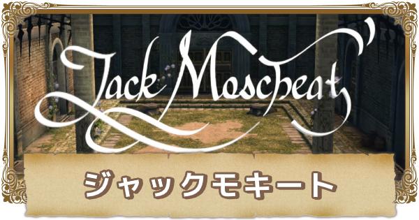 ジャックモキートの館のマップと宝箱