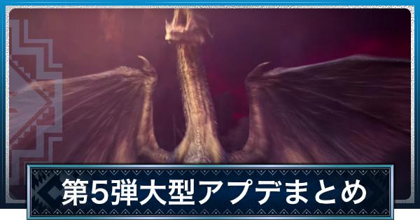 大型アップデート第5弾最新情報まとめ   ミラボレアス登場!