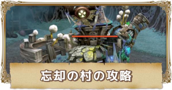 忘却の村のマップと宝箱