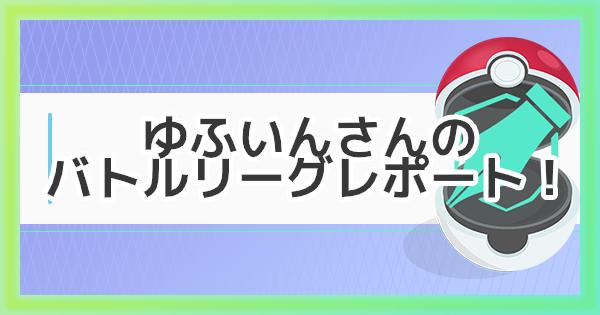 ゆふいんさんのGOバトルリーグレポート【2020年8月4週】