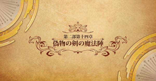 メインストーリー第2部【14章】偽物の剣の魔法陣攻略