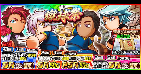 [2020年9月]蹴球祭ガチャシミュレーター