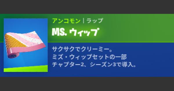 ラップ「MS.ウィップ」の情報