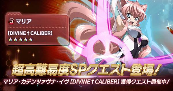 マリア【DIVINE†CALIBER】獲得クエスト攻略まとめ