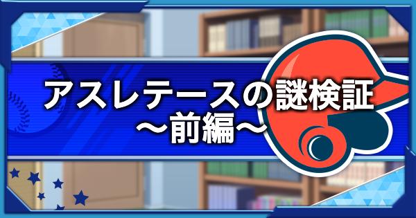 アスレテース高校のギミック・システムの謎を検証で解明〜前編〜