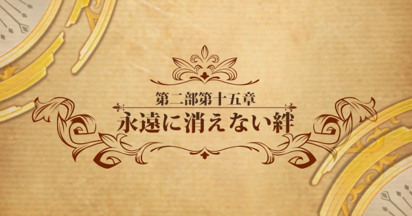 メインストーリー第2部【15章】永遠に消えない絆攻略