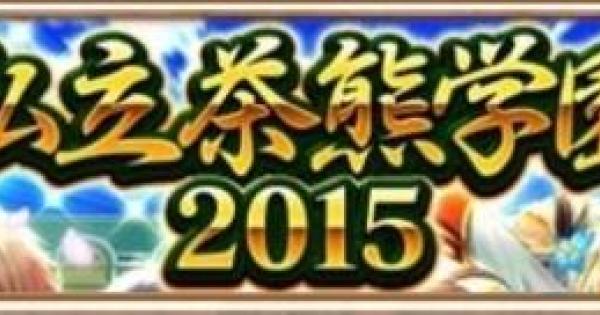 茶熊学園〈2015/復刻〉イベント情報