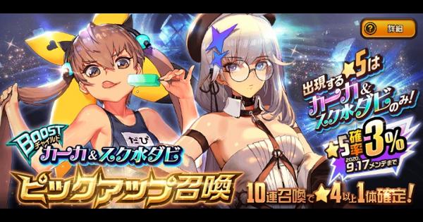 「カーカ&スク水ダビPU召喚」ガチャシミュレーター