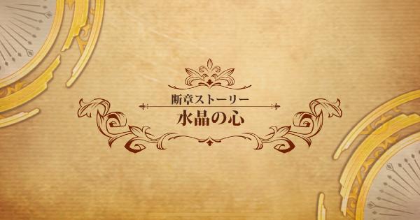 【断章ストーリー】水晶の心攻略