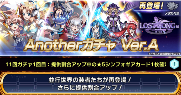 Anotherガチャ(アナザーガチャ)登場カードまとめ