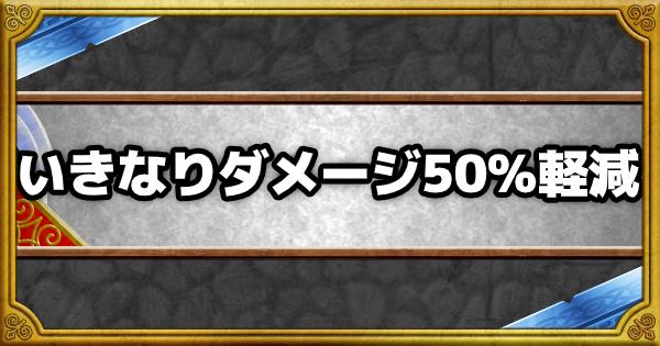 「いきなりダメージ50%軽減」の効果とモンスター