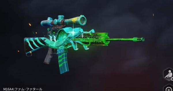 M16A4:ファム・ファタールの見た目・入手方法