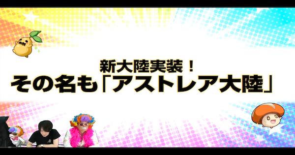 チェリーLIVE「新大陸実装直前スペシャル!」まとめ