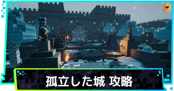 孤立した城攻略