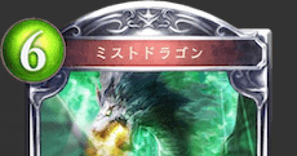 ミストドラゴンの評価と採用デッキ