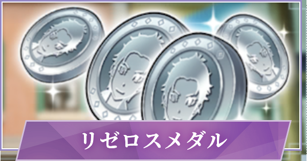 リゼロスメダルの集め方 | おすすめ交換優先度