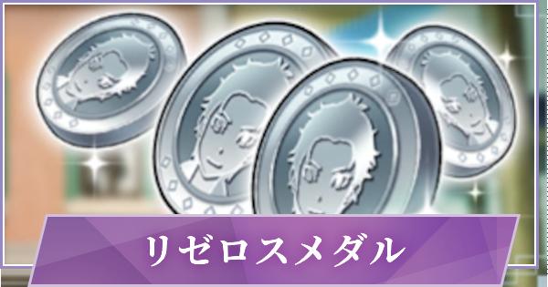 リゼロスメダルの集め方   おすすめ交換優先度