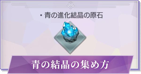 青の進化結晶の効率的な集め方