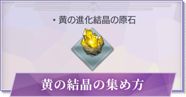 黄の進化結晶の効率的な集め方