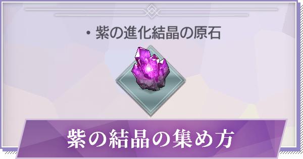 紫の進化結晶の効率的な集め方