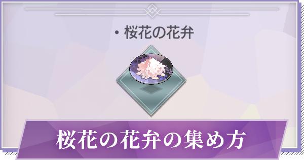 桜花の花弁の効率的な集め方