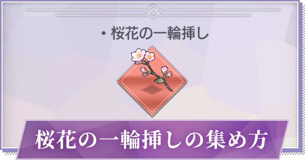 桜花の一輪挿しの効率的な集め方