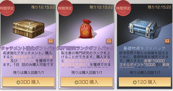 専門研究ギフト発売!期間限定セール【9/10~9/17】