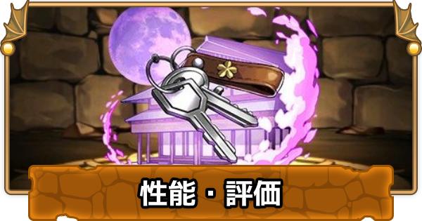 間桐桜装備(桜の鍵)の評価とおすすめのアシスト先