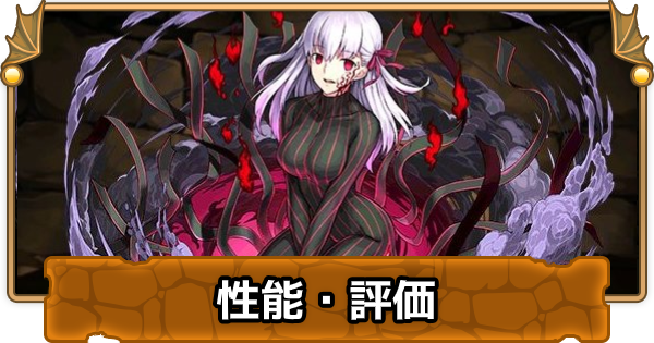 間桐桜(黒桜)の評価!潜在覚醒のおすすめ