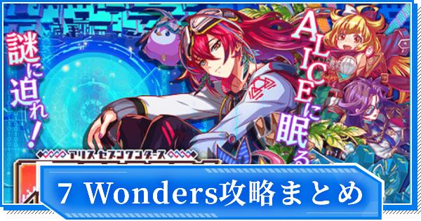 ALICE/7 Wonders情報まとめ