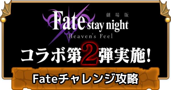 Fateチャレンジの攻略とパーティ編成例|フェイトチャレンジ