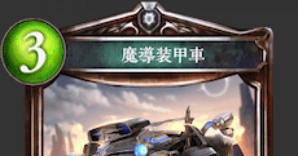 魔導装甲車の情報
