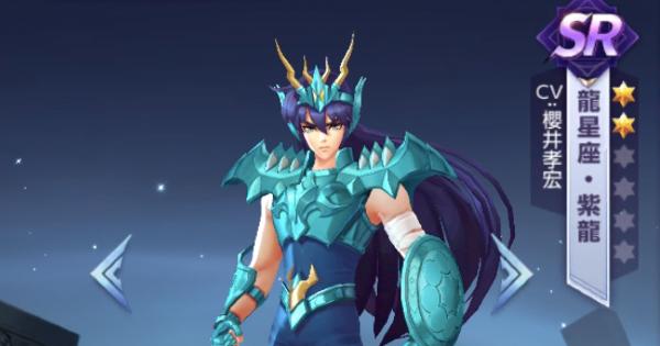 龍星座・紫龍の性能と評価
