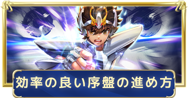 聖 闘士 星矢 ライコス リセマラ