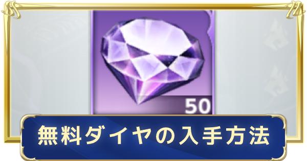 無料ダイヤの入手方法と使い道