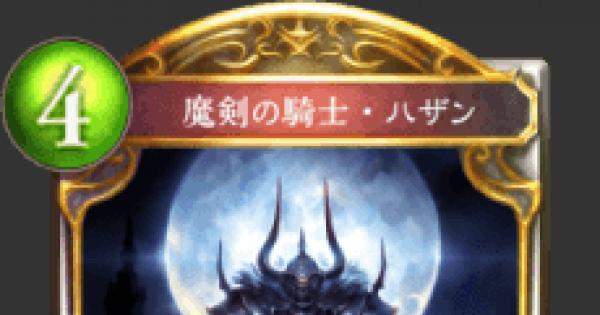 魔剣の騎士・ハザンの評価と採用デッキ