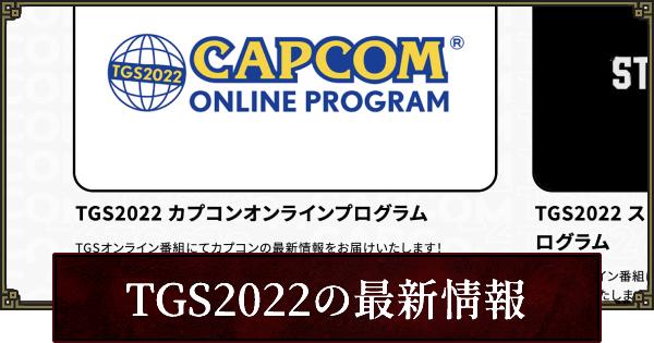 TGS2020の最新情報まとめ|東京ゲームショウ2020
