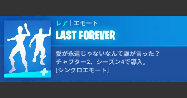 エモート「LAST FOREVER」の情報