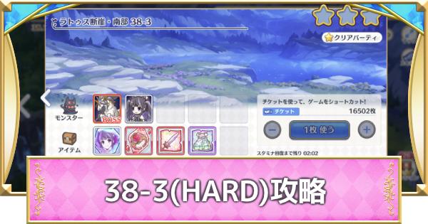 38-3(HARD)の攻略要点と敵構成/ドロップ情報
