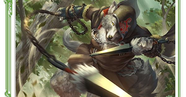 「鎖剣」獣人ウルフロットのカード情報と評価