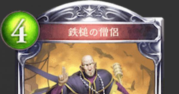 鉄槌の僧侶の評価と採用デッキ