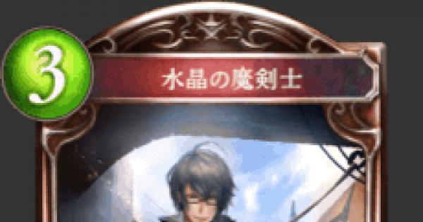 水晶の魔剣士の評価と採用デッキ