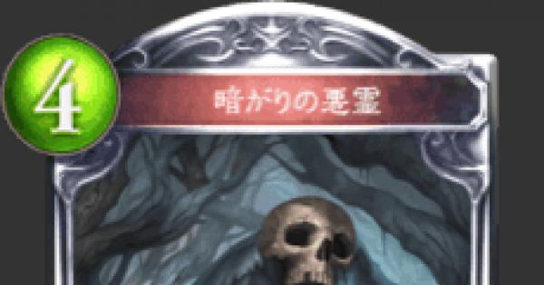 暗がりの悪霊の評価と採用デッキ