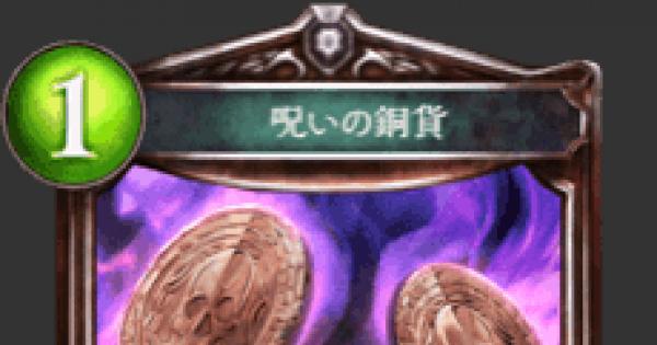 呪いの銅貨の評価と採用デッキ