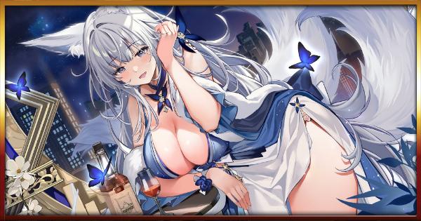 「刹那觀る胡蝶の夢」イベントの攻略とドロップ情報