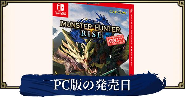 PS5/PS4で発売される?