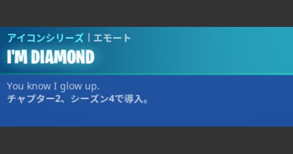 エモート「I'M DIAMOND」の情報